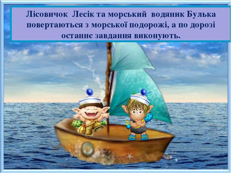 Лісовичок Лесік та морський водяник Булька повертаються з морської подорожі, ...