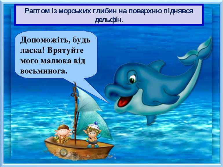 Раптом із морських глибин на поверхню піднявся дельфін. Допоможіть, будь ласк...