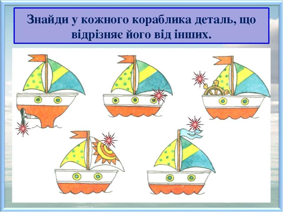 Знайди у кожного кораблика деталь, що відрізняє його від інших.