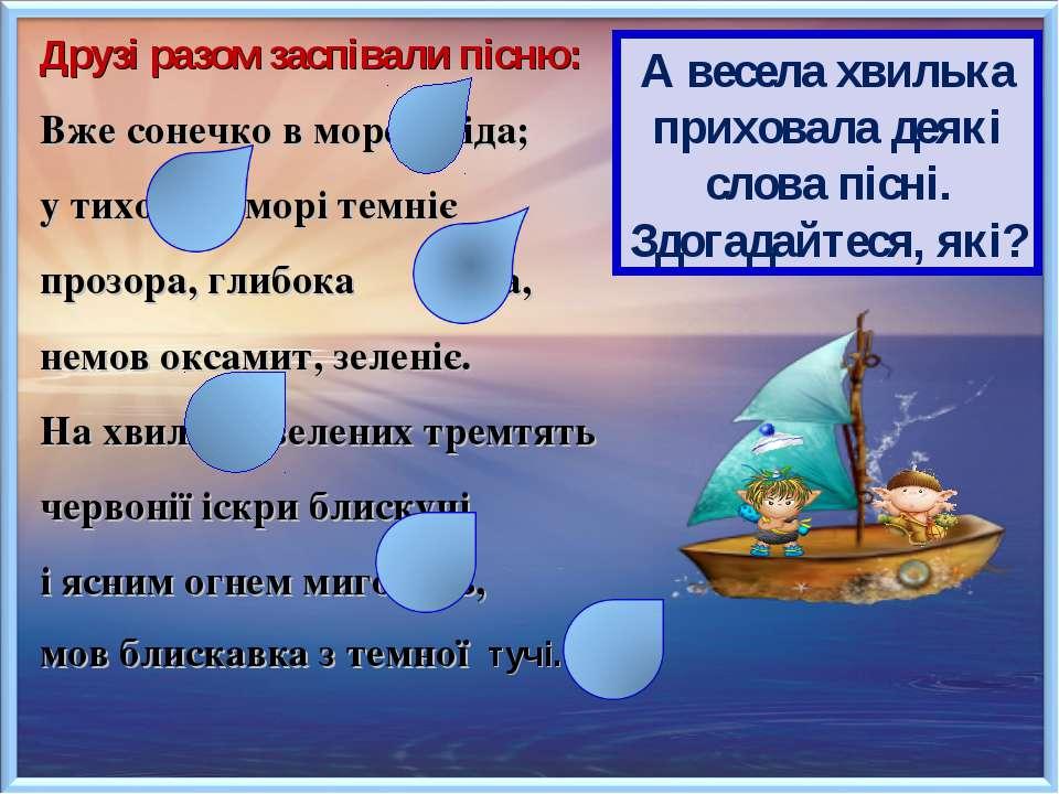 Друзі разом заспівали пісню: Вже сонечко в море сіда; у тихому морі темніє пр...