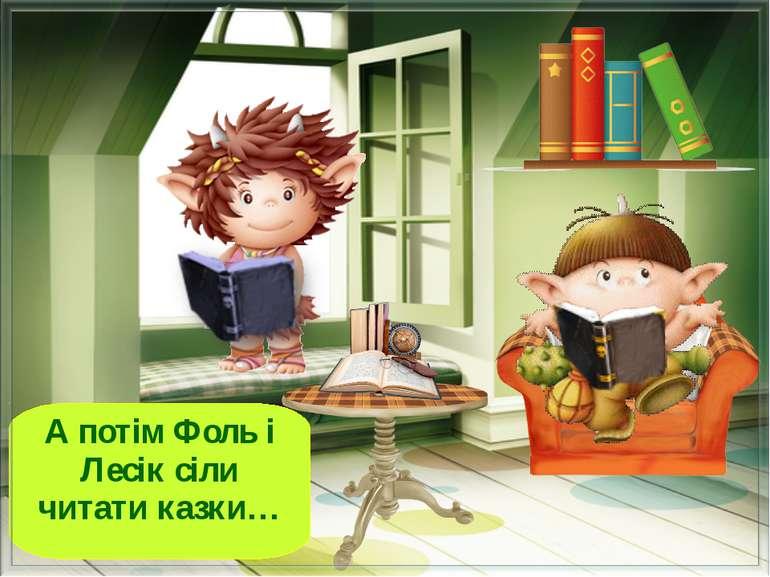 А потім Фоль і Лесік сіли читати казки…