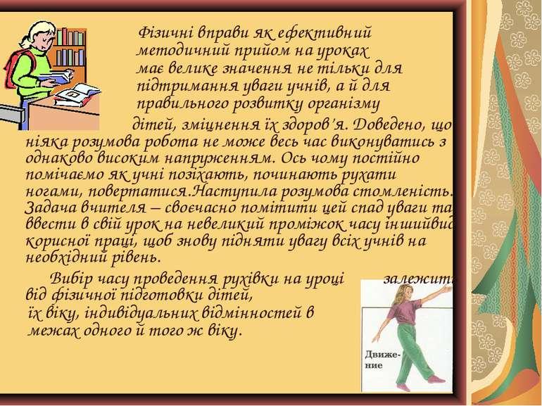 Фізичні вправи як ефективний методичний прийом на уроках має велике значення ...