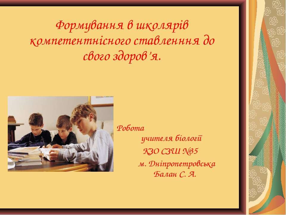 Формування в школярів компетентнісного ставленння до свого здоров'я. Робота у...
