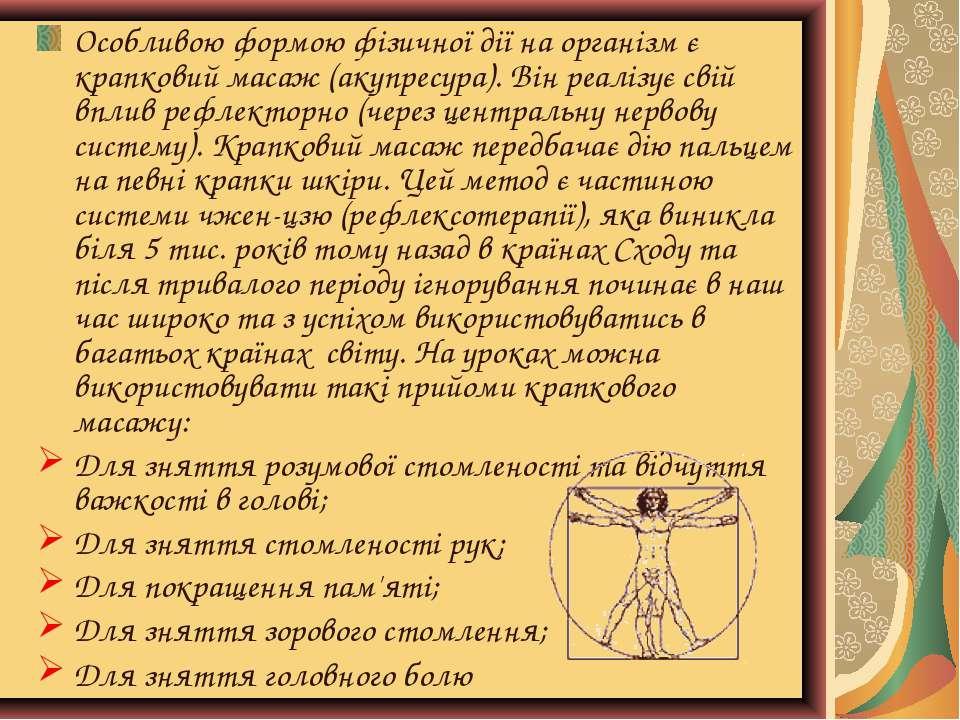 Особливою формою фізичної дії на організм є крапковий масаж (акупресура). Він...