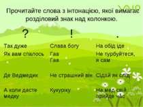 Прочитайте слова з інтонацією, якої вимагає розділовий знак над колонкою. ? !...