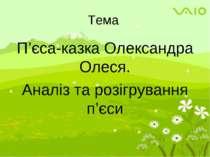 Тема П'єса-казка Олександра Олеся. Аналіз та розігрування п'єси