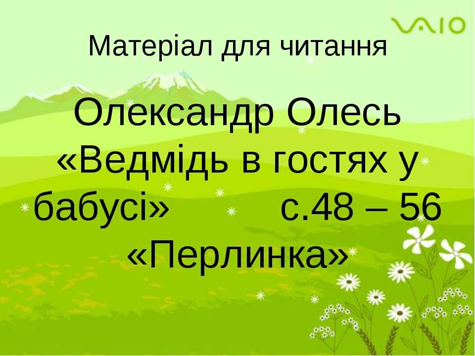 Матеріал для читання Олександр Олесь «Ведмідь в гостях у бабусі» с.48 – 56 «П...