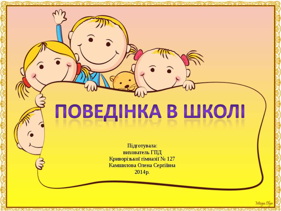 Підготувала: вихователь ГПД Криворізької гімназії № 127 Камшилова Олена Сергі...