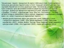 Письменниця і педагог. Народилася 26 серпня 1969 року в Києві. Освіту здобула...
