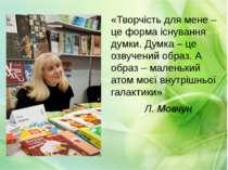 «Творчість для мене – це форма існування думки. Думка – це озвучений образ. А...