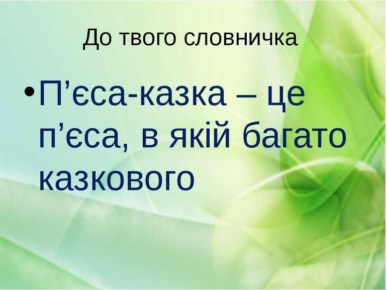 До твого словничка П'єса-казка – це п'єса, в якій багато казкового