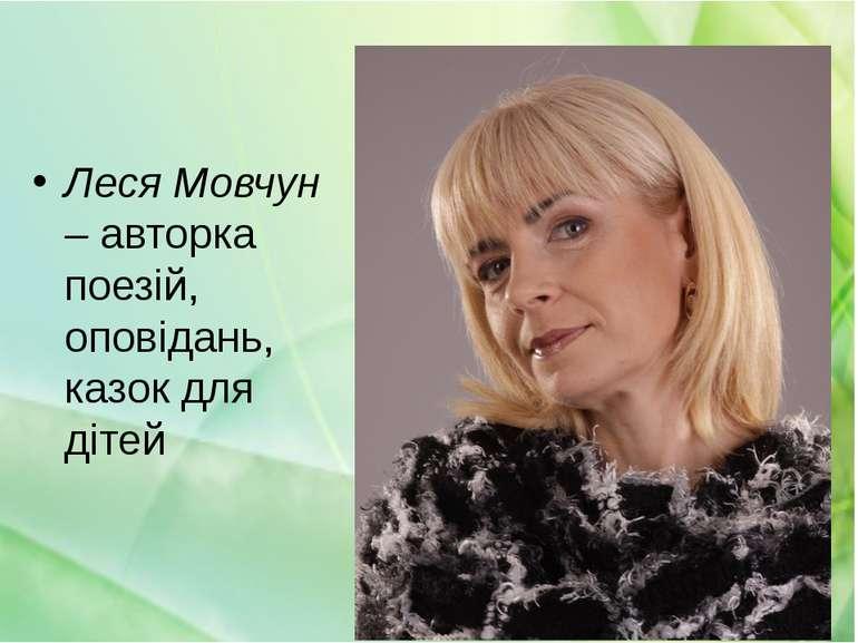 Леся Мовчун – авторка поезій, оповідань, казок для дітей