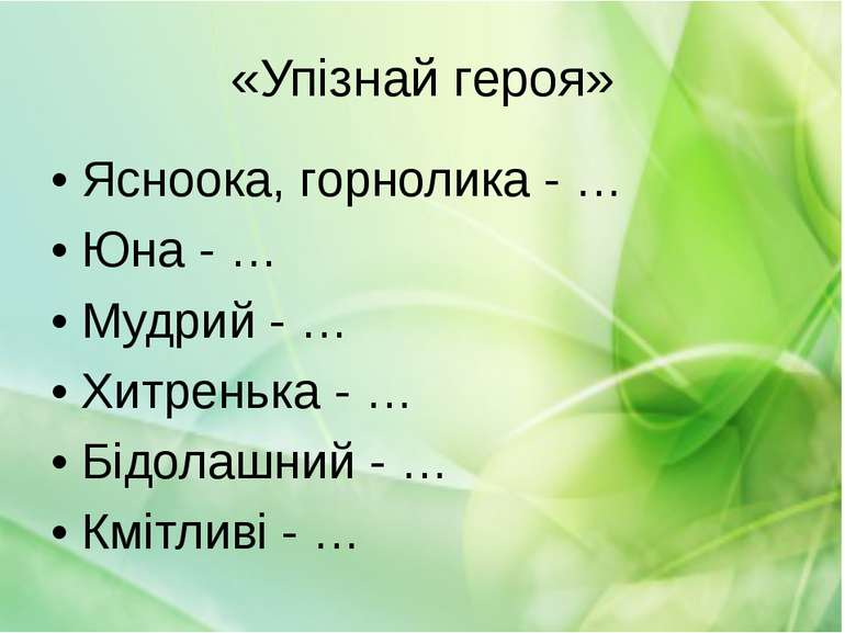 «Упізнай героя» Ясноока, горнолика - … Юна - … Мудрий - … Хитренька - … Бідол...