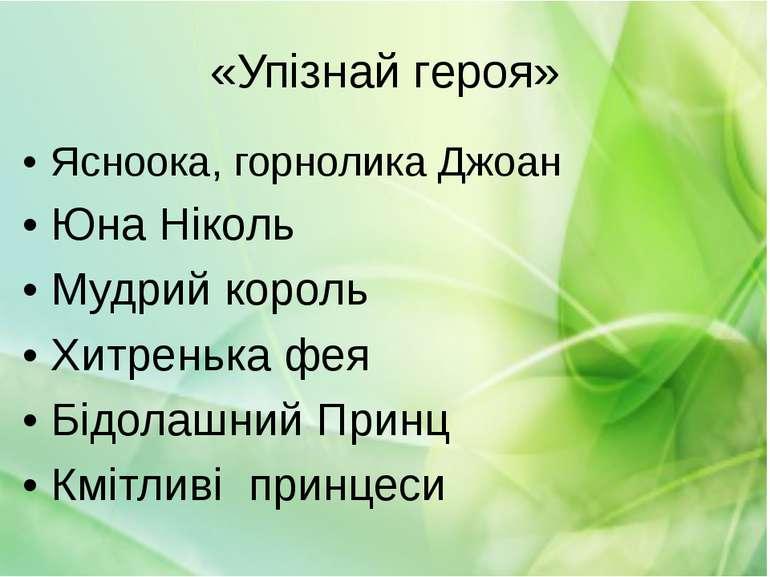 «Упізнай героя» Ясноока, горнолика Джоан Юна Ніколь Мудрий король Хитренька ф...