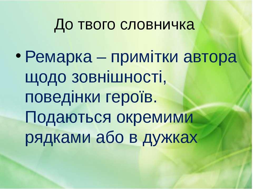 До твого словничка Ремарка – примітки автора щодо зовнішності, поведінки геро...