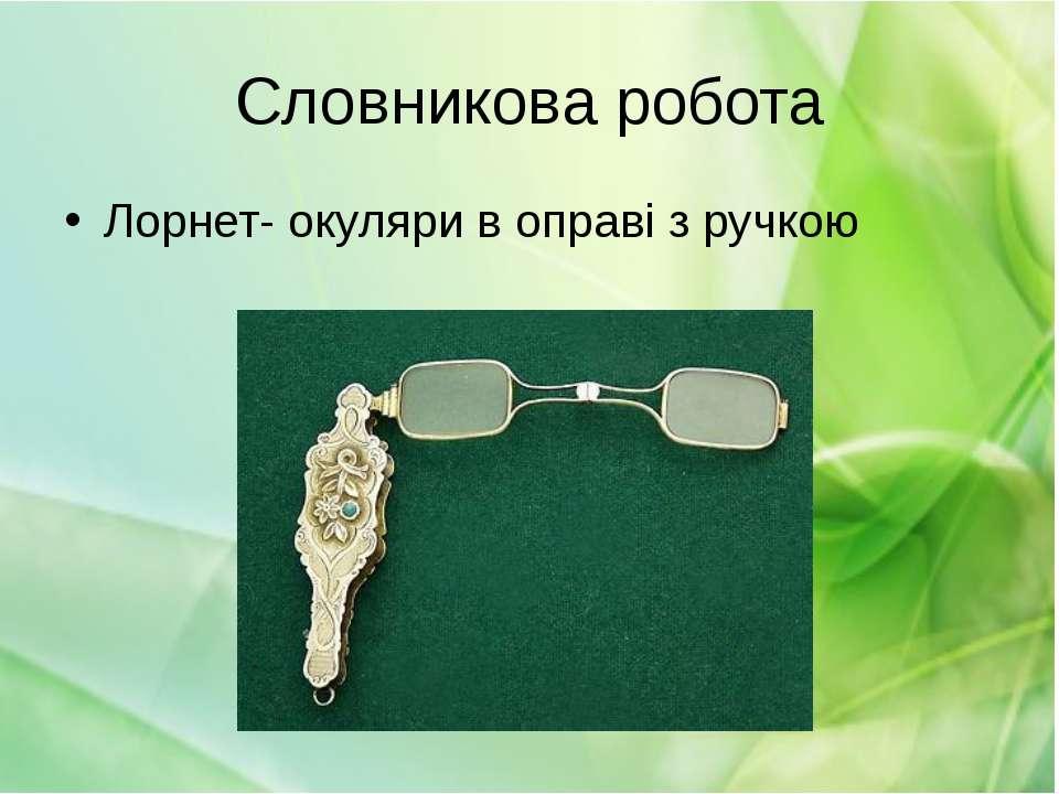 Словникова робота Лорнет- окуляри в оправі з ручкою
