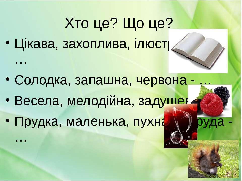 Хто це? Що це? Цікава, захоплива, ілюстрована - … Солодка, запашна, червона -...
