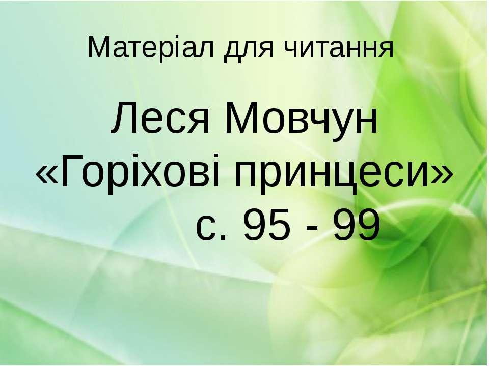 Матеріал для читання Леся Мовчун «Горіхові принцеси» с. 95 - 99