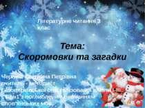 Тема: Скоромовки та загадки Черниш Світлана Петрівна вчитель - методист Білоц...