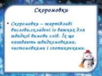Скоромовки Скоромовки – жартівливі вислови,складені із важких для швидкої вим...