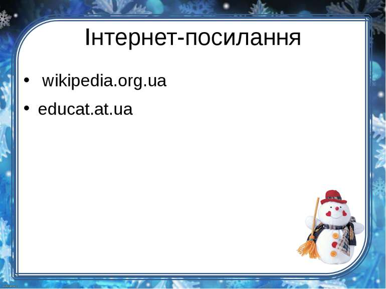 Інтернет-посилання wikipedia.org.ua educat.at.ua