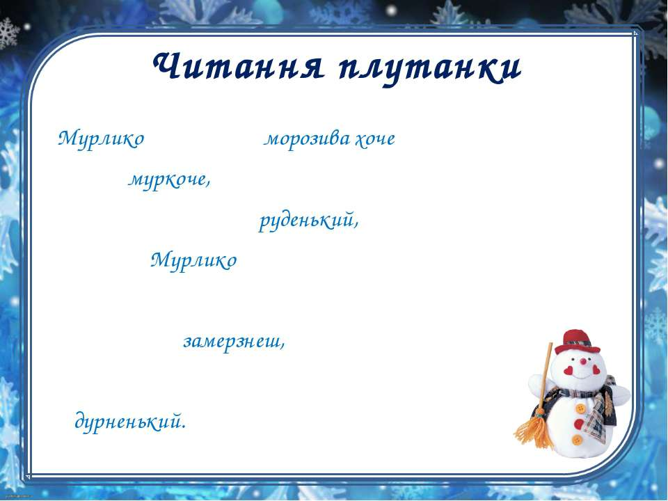 Читання плутанки Мурлико морозива хоче муркоче, руденький, Мурлико замерзнеш,...