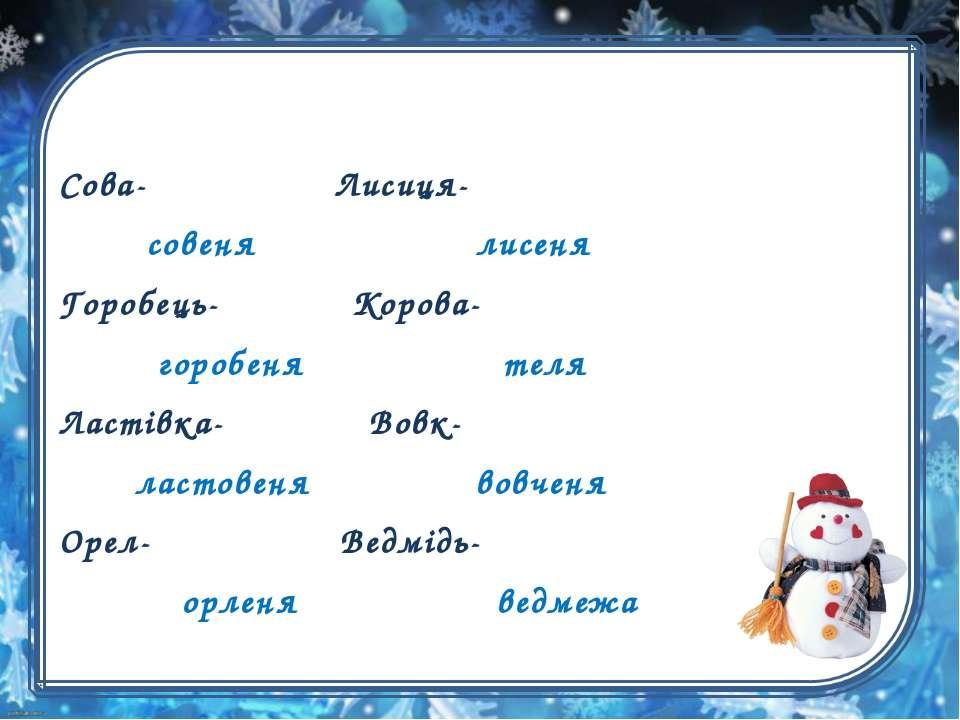 Сова- Лисиця- совеня лисеня Горобець- Корова- горобеня теля Ластівка- Вовк- л...