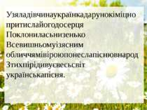 Узяладівчинаукраїнкадарунокіміцнопритислайогодосерця Поклониласьнизенько Всев...