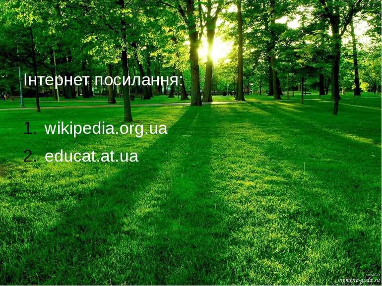 Інтернет посилання: wikipedia.org.ua educat.at.ua