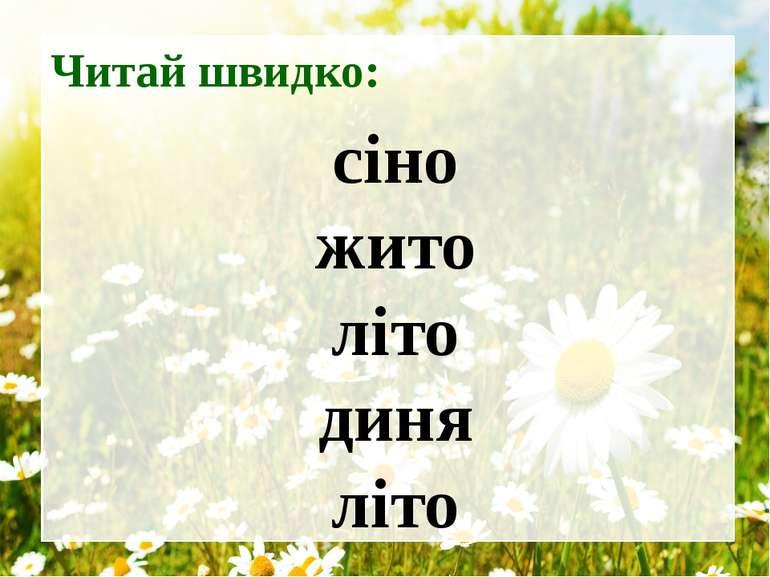 Читай швидко: сіно жито літо диня літо