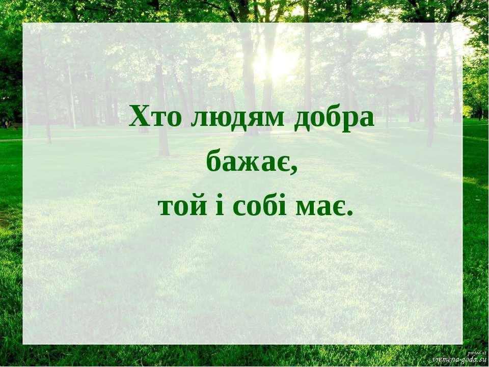 Хто людям добра бажає, той і собі має.