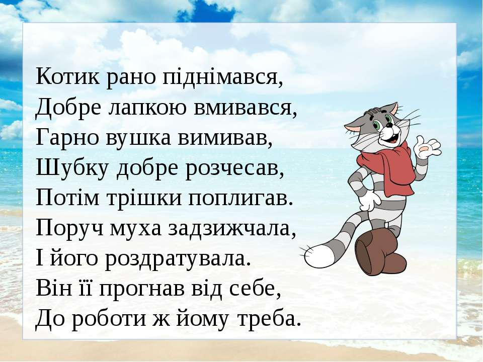 Котик рано піднімався, Добре лапкою вмивався, Гарно вушка вимивав, Шубку добр...