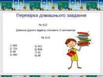 Перевірка домашнього завдання № 413 Довжина другого відрізку становить 3 сант...