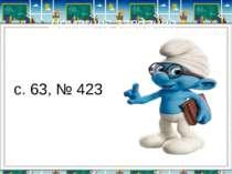 Домашнє завдання с. 63, № 423