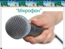 """Мікрофон"""