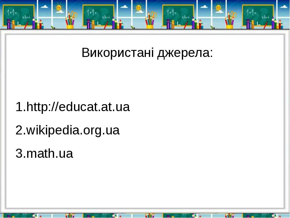 Використані джерела: http://educat.at.ua wikipedia.org.ua math.ua