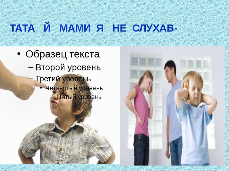 ТАТА Й МАМИ Я НЕ СЛУХАВ-