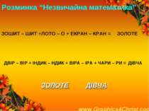 """Розминка """"Незвичайна математика"""" ЗОШИТ – ШИТ +ЛОТО – О + ЕКРАН – КРАН = ЗОЛОТ..."""