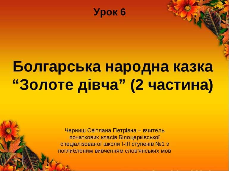 """Болгарська народна казка """"Золоте дівча"""" (2 частина) Урок 6 Черниш Світлана Пе..."""