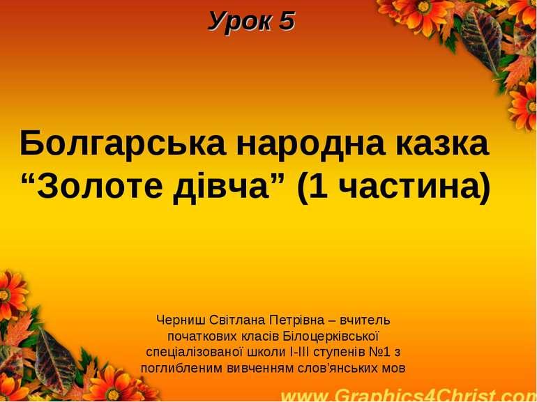 """Болгарська народна казка """"Золоте дівча"""" (1 частина) Урок 5 Черниш Світлана Пе..."""