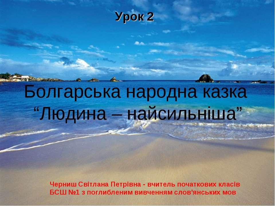 """Болгарська народна казка """"Людина – найсильніша"""" Урок 2 Черниш Світлана Петрів..."""