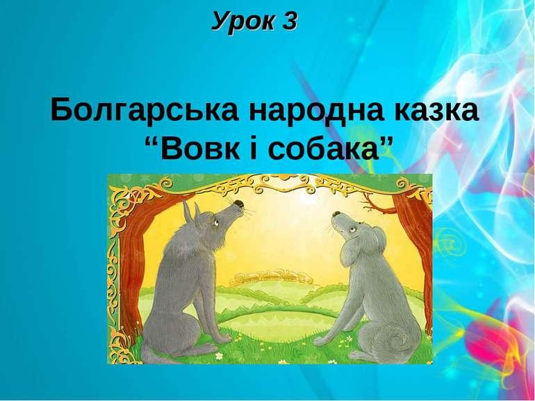 """Болгарська народна казка """"Вовк і собака"""" Урок 3"""
