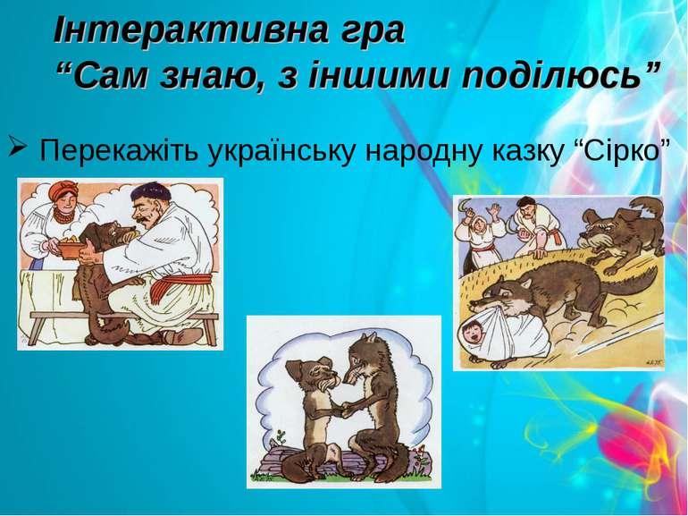 """Інтерактивна гра """"Сам знаю, з іншими поділюсь"""" Перекажіть українську народну ..."""
