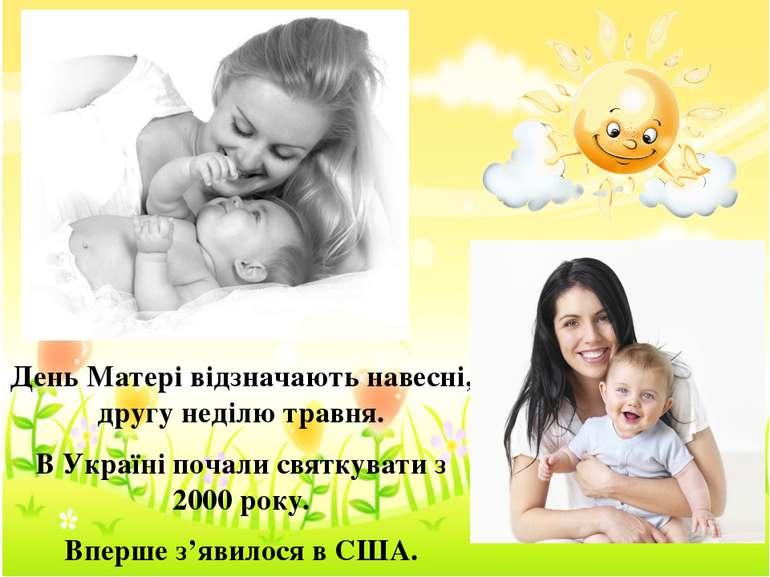 День Матері відзначають навесні, другу неділю травня. В Україні почали святку...