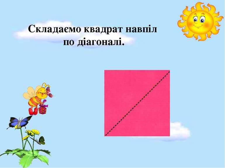 Складаємо квадрат навпіл по діагоналі.