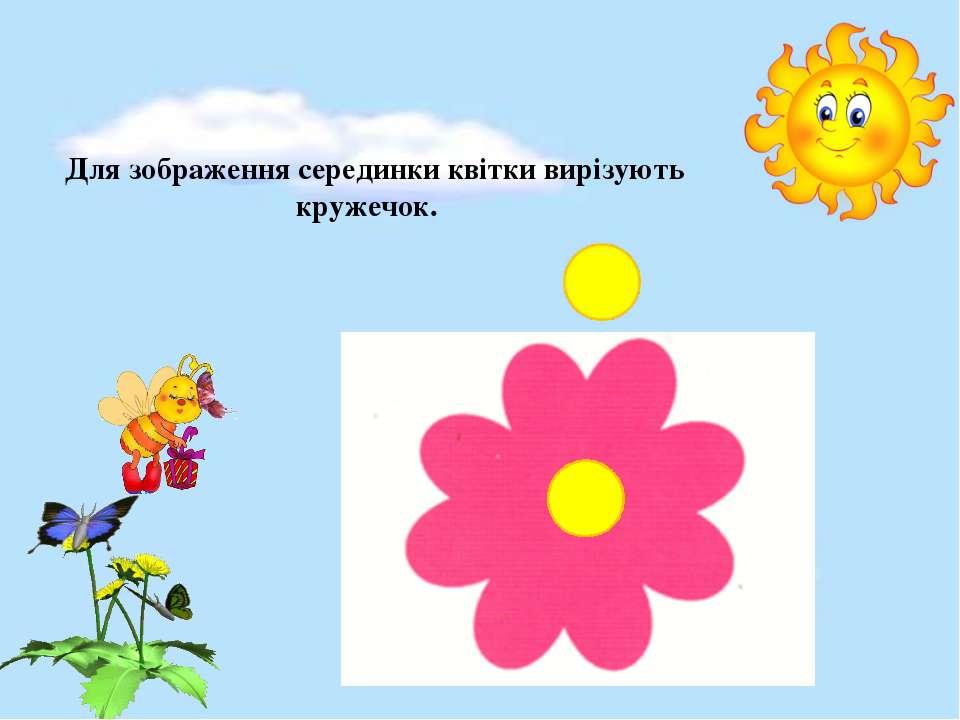Для зображення серединки квітки вирізують кружечок.