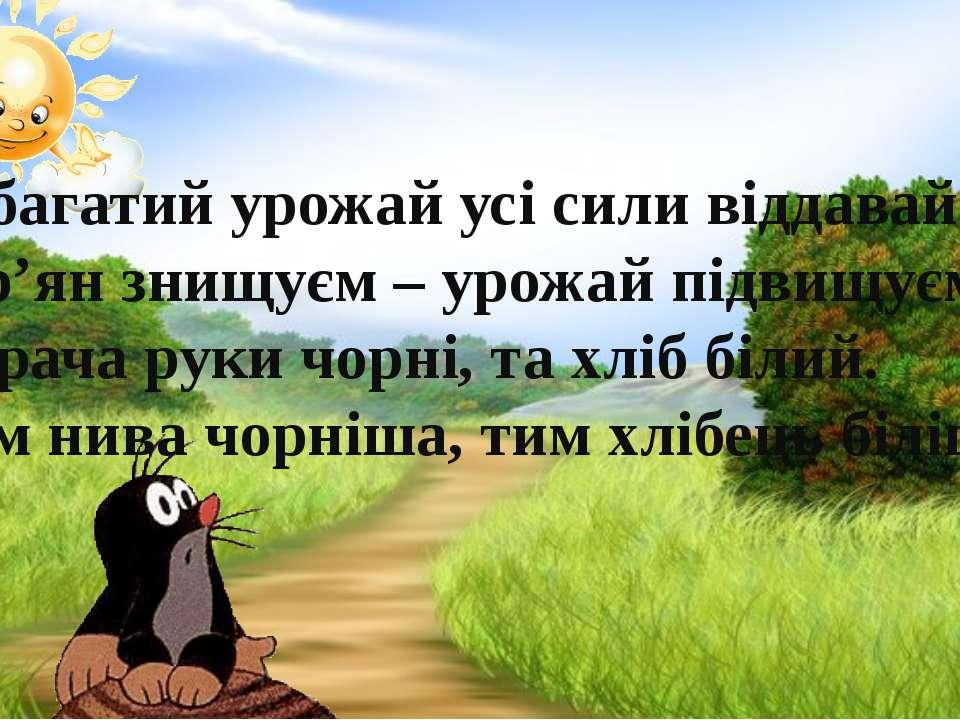За багатий урожай усі сили віддавай. Бур'ян знищуєм – урожай підвищуєм. В ора...