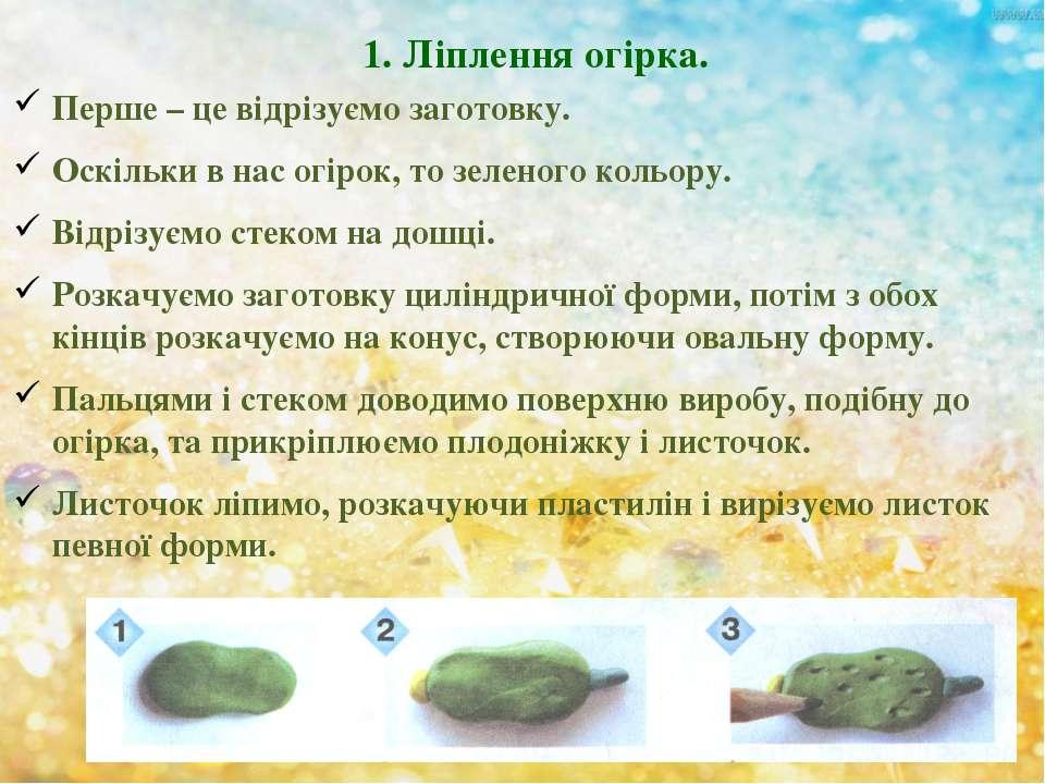 Перше – це відрізуємо заготовку. Оскільки в нас огірок, то зеленого кольору. ...