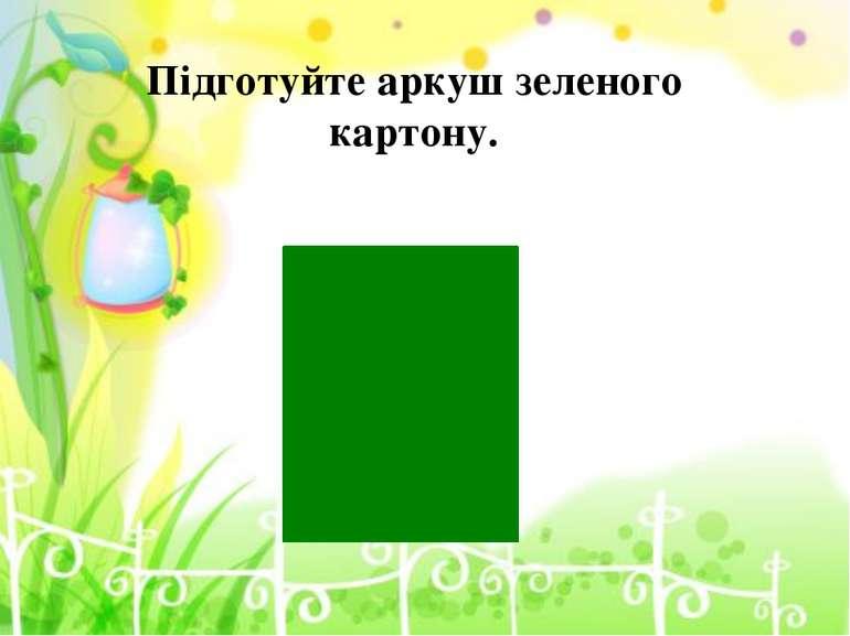 Підготуйте аркуш зеленого картону.