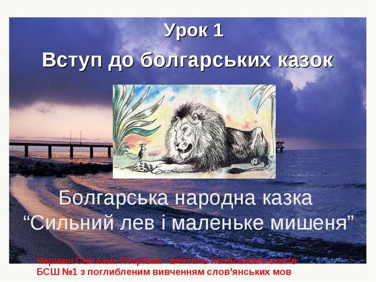 """Вступ до болгарських казок Болгарська народна казка """"Сильний лев і маленьке м..."""
